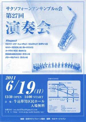 Img20110619