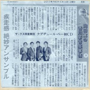 News20110514